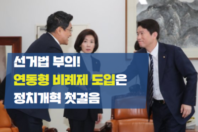 [공동성명] 국회는 패스트트랙 공직선거법 즉각 처리하라