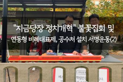 """[현상스케치] """"지금당장 정치개혁"""" 여의도 불꽃집회 및 2차 서명운동"""