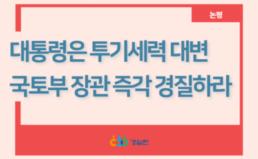 [논평] 대통령은 투기세력 대변하는 국토부 장관 즉각 경질하라