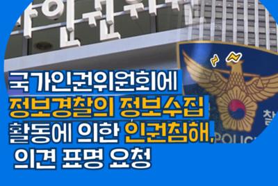[질의서] 인권위에 정보경찰의 정보수집 활동에 의한 인권침해에 관한 입장 표명 촉구