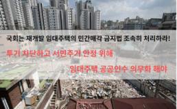 [성명] 국회는 재개발 임대주택의 민간매각 금지법 조속히 처리해야