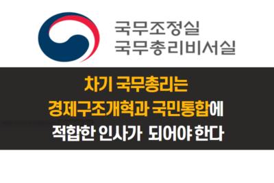 [성명] 차기 국무총리는 경제구조개혁과 국민통합에 적합한 인사가 되어야 한다.