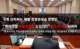 [성명] 국회산자위 벤처기업차등의결권 법안 논의에 대한 입장