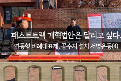 [캠페인] 공직선거법 공수처설치법 통과촉구 서명운동(4)