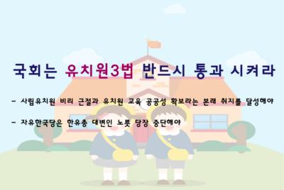 [성명]국회는 유치원3법 반드시 통과 시켜라