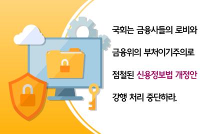 [성명]국회는 금융사들의 로비와 금융위의 부처이기주의로 점철된 신용정보법 개정안 강행처리 중단하라