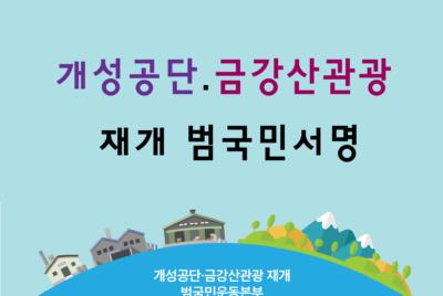 [서명] 개성공단.금강산관광 재개 범국민서명