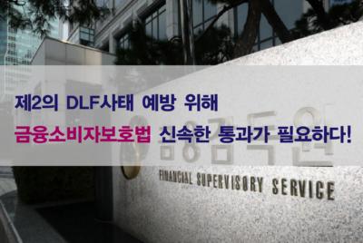 [성명]제2의 DLF사태 예방위해 금융소비자보호법  신속한 통과가 필요하다!