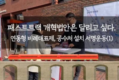 [캠페인] 패스트트랙 개혁입법 통과촉구 서명운동 (1일차)