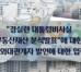 """""""경실련 대통령비서실 부동산재산 분석발표""""에 대한  청와대 관계자 발언에 대한 입장"""