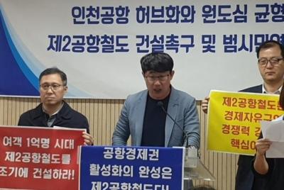[공동보도자료] 제2공항철도 적기 건설 촉구 국회 기자회견 알림