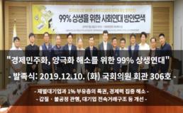 [공동기자회견_발족식] 경제민주화, 양극화 해소를 위한 99% 상생연대