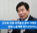 [공동성명] 김진표 의원 국무총리 지명은 경제 노동 개혁 포기 선언이다.