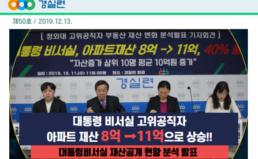 [2019-50호] 대통령 비서실 고위공직자 아파트 재산 8억에서 11억으로 상승!!