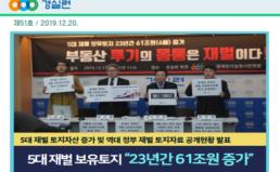"""[2019-51호] 5대 재벌 보유토지 """"23년간 61조원 증가!!"""""""