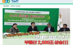 [2019-49호] 문재인 정부 2년간 부동산 2,000조 상승!