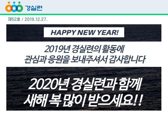 [2019-52호] 2019년 경실련과 함께 해주셔서 감사합니다!