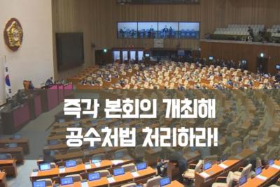 [공동성명] 즉각 본회의 개최해 공수처법 처리하라!