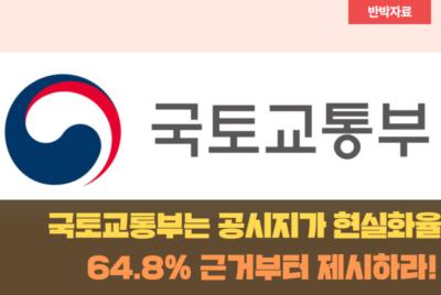 [보도자료] 국토부는 공시지가 현실화율 64.8% 근거부터 제시하라