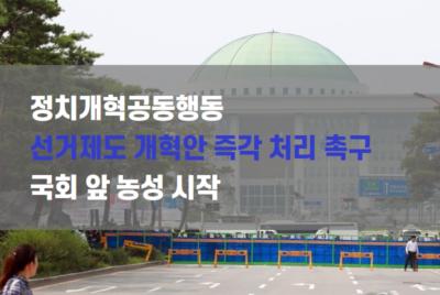 선거제도 개혁안 즉각 처리 촉구 정치개혁공동행동 국회 앞 농성 시작