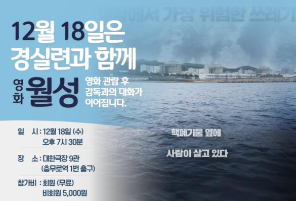 [안내] 영화 <월성> 단체관람