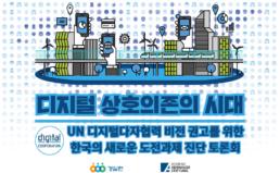 [토론회] UN 디지털다자협력 비전 권고 전문가 토론회 개최(1/21) 안내
