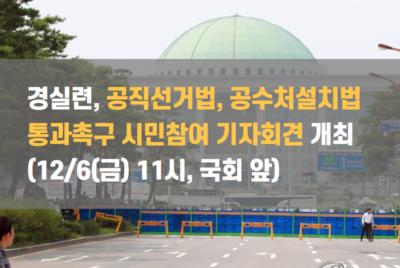 [취재요청] 공직선거법, 공수처법 통과촉구 시민참여 기자회견(12/6(금) 오전 11시, 국회 앞)