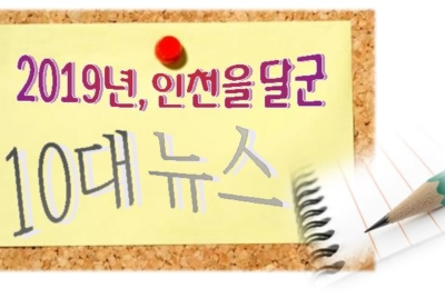 [논평] '2019년, 인천을 달군 10대 뉴스(인천현안 편)' 및 논평