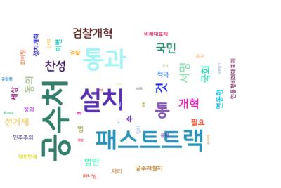 [기자회견]  선거·검찰개혁 패스트트랙 통과 촉구