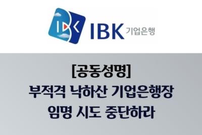 [공동성명] 부적격 낙하산 기업은행장 임명 시도 중단하라