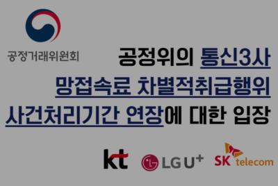 [성명] 공정위의 통신3사 망접속료 차별적취급행위 사건처리기간 연장에 대한 입장