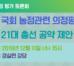 [토론회_개최안내] 20대 국회 농정관련 의정평가와 21대 총선 공약 제안