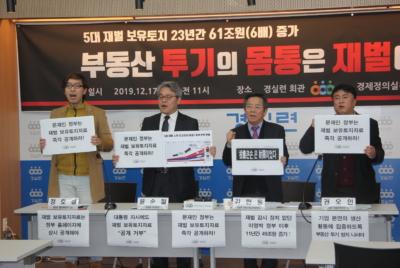 [기자회견] 5대 재벌 토지자산 증가 및 역대 정부 재벌토지자료 공개현황 발표