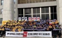 [공동 기자회견] 개혁 발목잡는 자유한국당 규탄 및 선거제도 개혁 완수 결의 기자회견