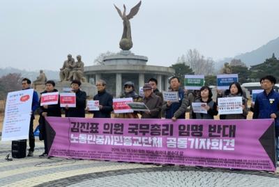 [공동기자회견] 김진표 의원은 총리 후보가 아닌 청산 후보다