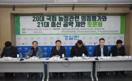 [토론회] 20대국회 농정분야 의정활동 '낙제점'