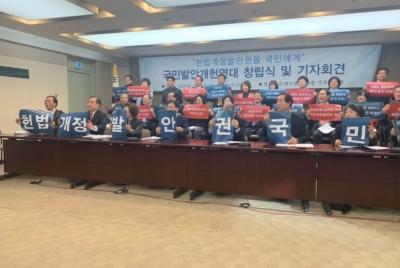 """[창립식] """"21대 국회를 개헌국회로!"""" 국민발안개헌연대 출범"""