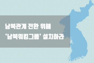 [성명] 남북관계 전환을 위해 '남북워킹그룹'을 설치하라.