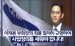 [공동기자회견] 재벌개혁, 정경유착 근절, 사법정의 실현을 희망하는 국회의원·노동·시민단체 공동기자회견 개최