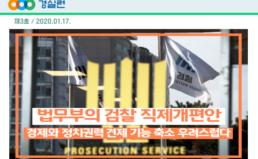 [2020-3호] 법무부의 검찰 직제개편안, 경제와 정치권력 견제기능 축소 우려스럽다
