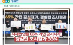 [2020-5호] 시세반영률 65% 라던 공시지가, 경실련 조사결과 33%