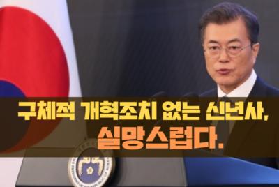 [논평] 구체적인 개혁조치 없는 신년사, 실망스럽다.