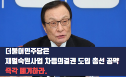 [성명] 더불어민주당은 재벌숙원사업 차등의결권 도입 총선 정책 공약 2호 즉각 폐기하라