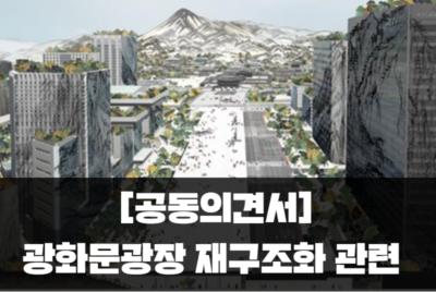 [공동의견서] 광화문광장은 서울의 현재와 미래를 바꾸는 디딤돌이 되어야 합니다