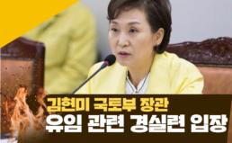 [논평] 토건장관 김현미, 집값 폭등 해법부터 제시하라