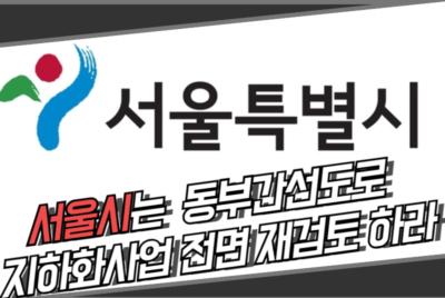[보도자료] 동부간선도로 지하화사업 전면 재검토하라