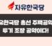 [논평] 자유한국당 총선용 주택 공약에 대한 경실련 입장