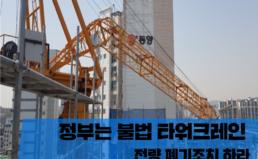 [성명] 불법 타워크레인 전량 폐기 조치하라