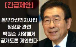 [긴급제안] 박원순 서울시장에게 공개토론 제안