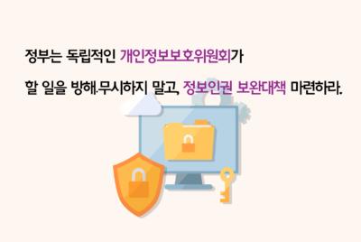 [성명] 정부는 독립적인 개인정보보호위원회가 할 일을 방해・무시하지 말고, 정보인권 보완대책 마련하라.
